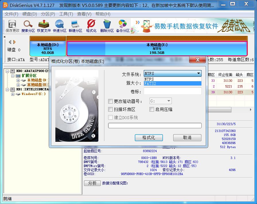 硬盘 / SD卡格式化软件DiskGenius免费下载