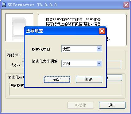 松下SD卡格式化软件