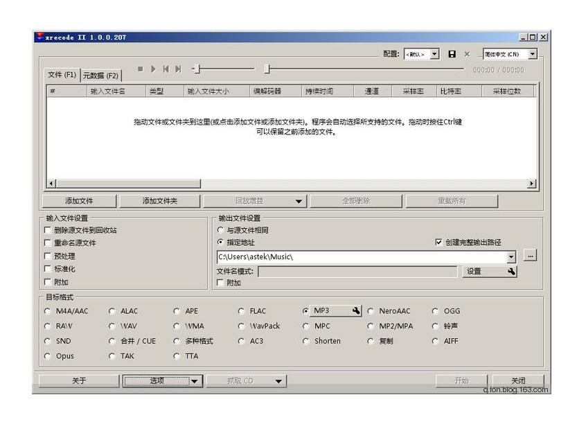 转换APE、FLAC、MP3等格式至WAV非常方便的软件Xrecode