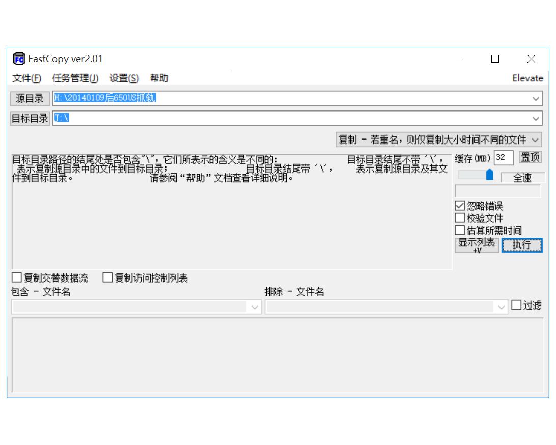 连续拷贝工具FastCopy软件下载