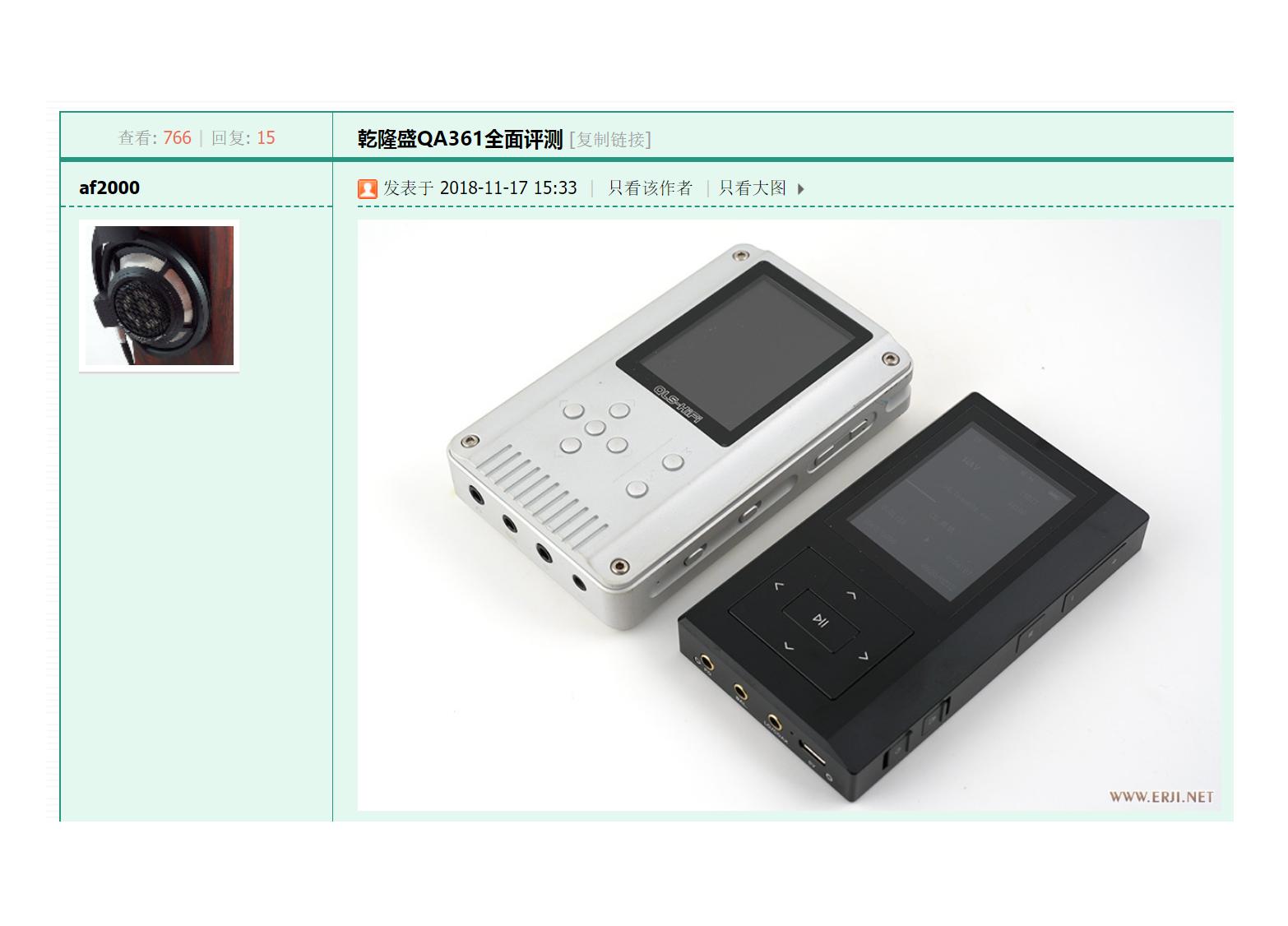 耳机大家坛管理员AF2000对QA361进行了全面评测