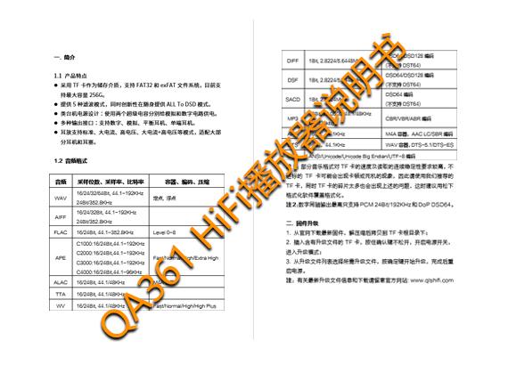 乾龙盛QA361 HIFI播放器 - 中文说明书