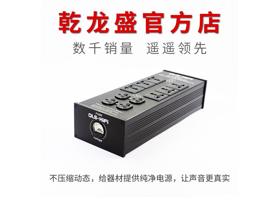 F1000音响电源盒(净化器/滤波器)排插座板的一些用户评测
