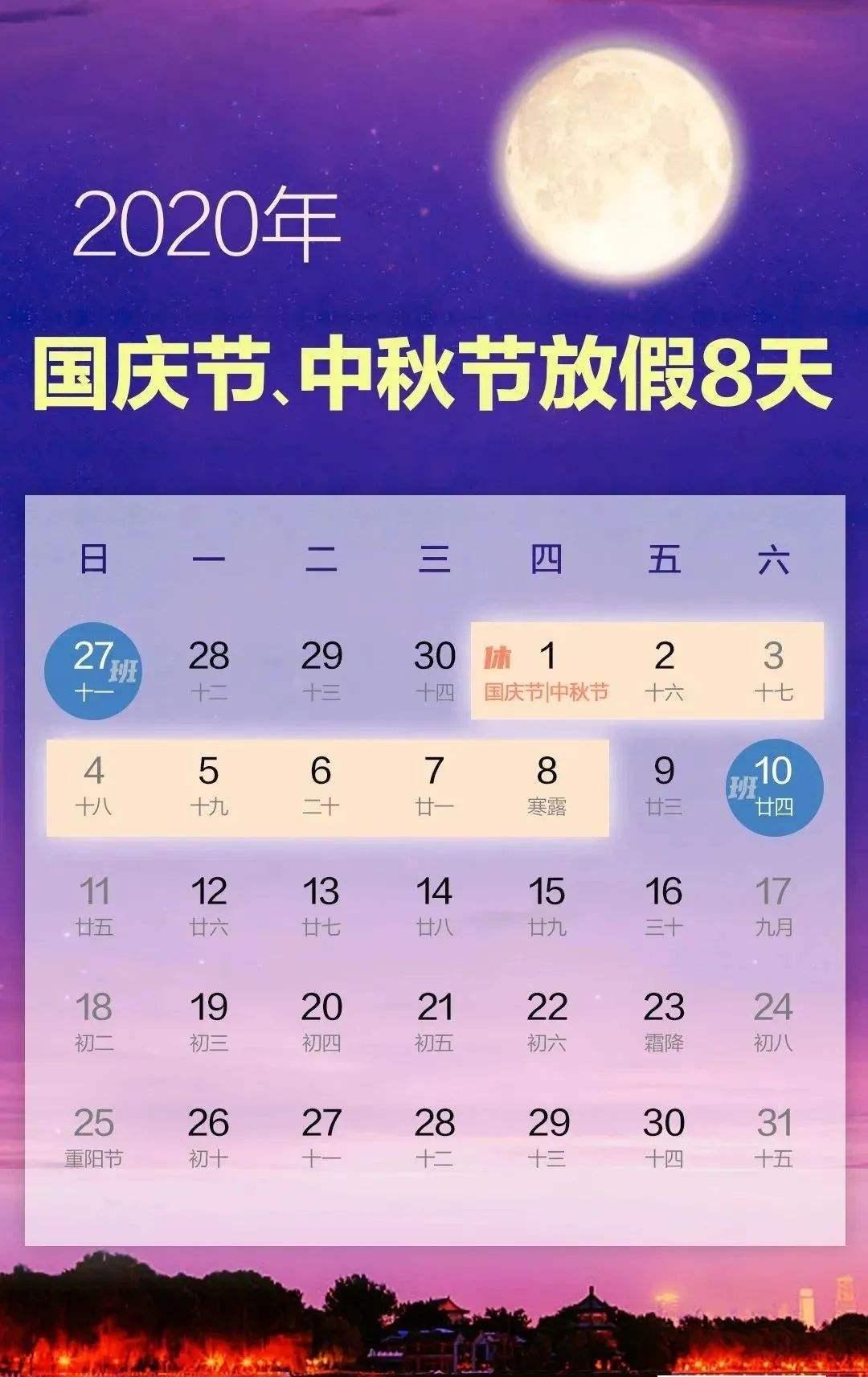 关于乾龙盛2020年国庆中秋假期安排的公告